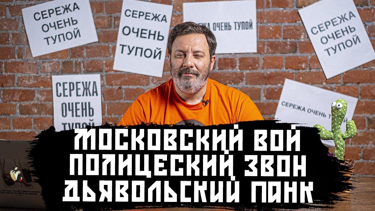 Московский вой / Полицейский звон / Дьявольский панк / МИНАЕВ