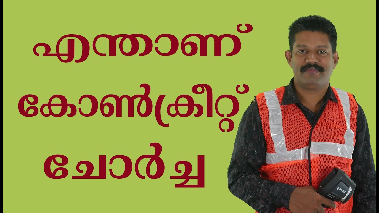 What Is The Meaning Of Concrete Leak Kerala Waterproofing Consultant In Kerala Engineer Plus Youtube