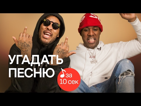 Узнать за 10 секунд | Waka Flocka Flame и DJ Whoo Kid угадывают популярные песни на слух (6 серия)
