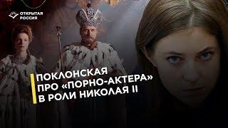 Поклонская —про «порноактера»в роли святого Николая II