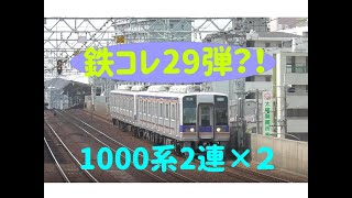 2019 4 22 南海電鉄 1000系 1031F + 1035F 普通 なんば 今宮戎通過 南海電車 南海車両一覧