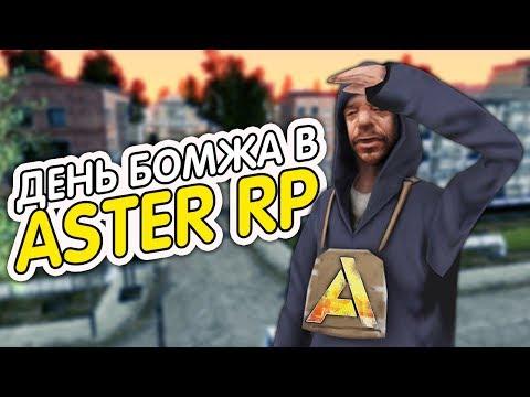 ОБЗОР ASTER RP?   ОТКРЫТЫЙ БЕТА ТЕСТ GTA Россия   Aster Role Play