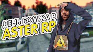 ОБЗОР ASTER RP? | ОТКРЫТЫЙ БЕТА ТЕСТ GTA Россия | Aster Role Play