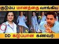 குடும்ப மானத்தை வாங்கிய DD கடுப்பான கணவர்!  |Tamil Cinema | Kollywood News | Cinema Seithigal