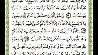 002 - سورة البقرة - ناصر القطامي.flv