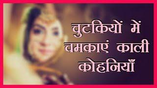 Sajna Hai Mujhe | काली कोहनियों को घर पर 10 मिनट में ऐसे करें साफ | How to clean dark elbows at home