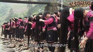 인류 원형 탐험 - 긴 머리의 여인들, 중국 야오족