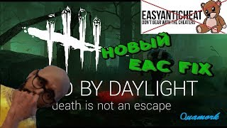 Vidos_Dudos №6. Dead by Daylight: EAC FIX V3.0 ☠️