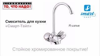 Смеситель для кухни Смарт Тайп 50007 R-излив, купить смеситель для кухни SMART в Москве(, 2016-07-17T16:15:24.000Z)