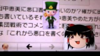 田中恵美が逃げたぞーw【ゆっくり】 田中えみ 検索動画 22