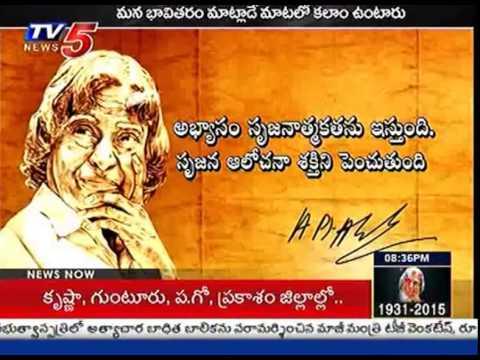 Dr.APJ Abdul Kalam Famous Quotes : TV5 News