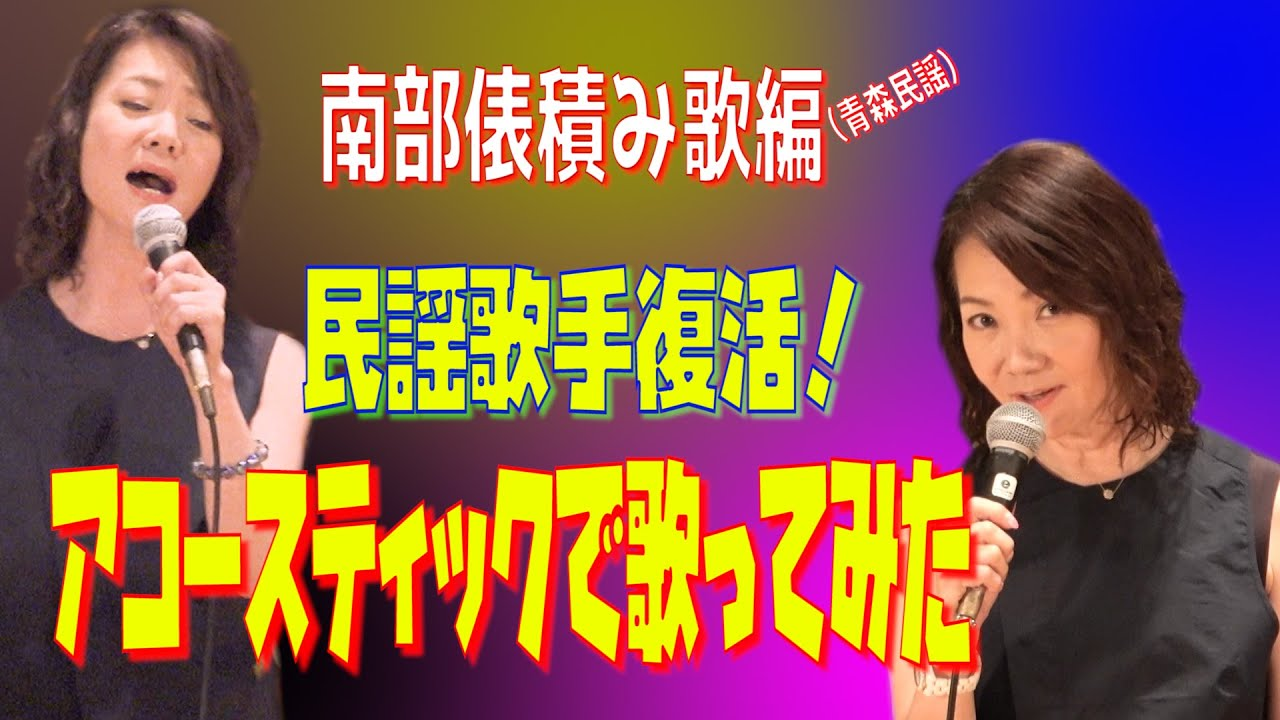 香西かおりさんのYouTube動画に出演させていただきました。