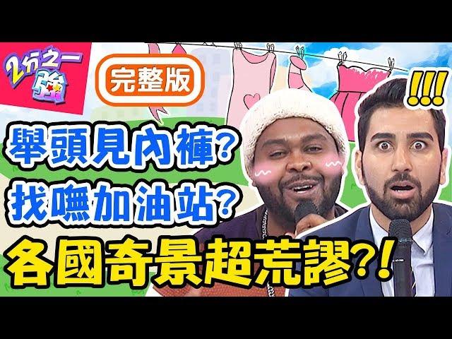 台灣現象讓老外好問號?各國怪奇景象更誇張?在新加坡抬頭就可看見內褲?!杜力 佩修【#2分之一強】20200106 完整版 EP1218