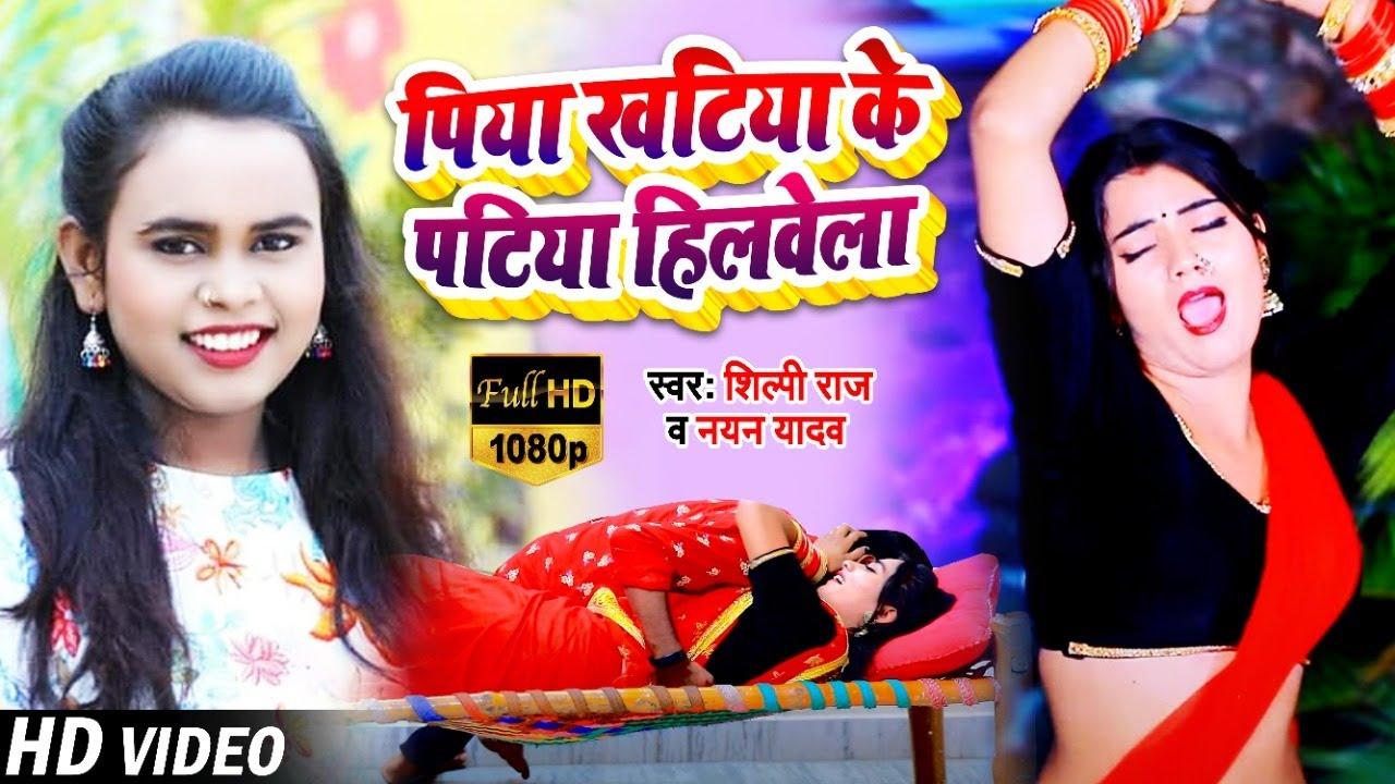 #VIDEO   पिया खटिया के पटिया हिलवेला   #Shilpi Raj , #Nayan Raja   Bhojpuri Hit Song 2021