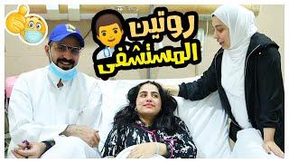 حنان نامت في المستشفى روتينها - عائلة عدنان