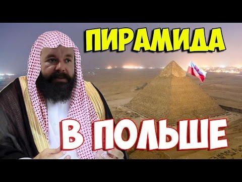 Пирамида здоровья в Польше. Polskie piramidy.