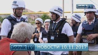 НОВОСТИ. ИНФОРМАЦИОННЫЙ ВЫПУСК 10.11.2017