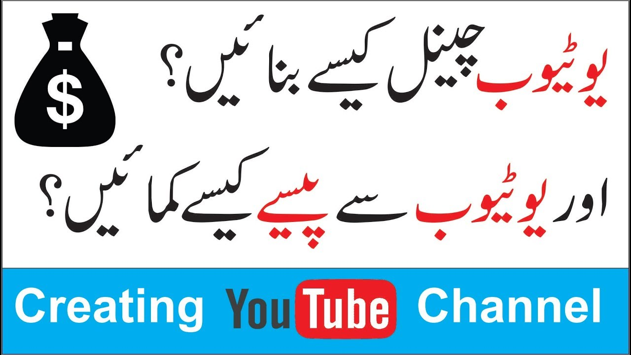 How To Create a YouTube Channel & Upload Videos || Urdu ...
