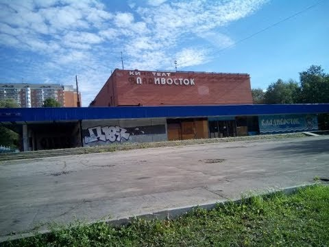 Заброшенный кинотеатр Владивосток.