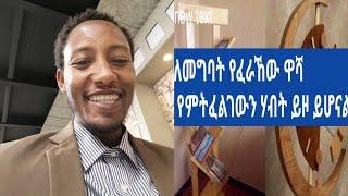 Ethiopian |#ፍራትሕን #የማሸነፍ #ቁልፍ| #the #key To #Winning #FEAR