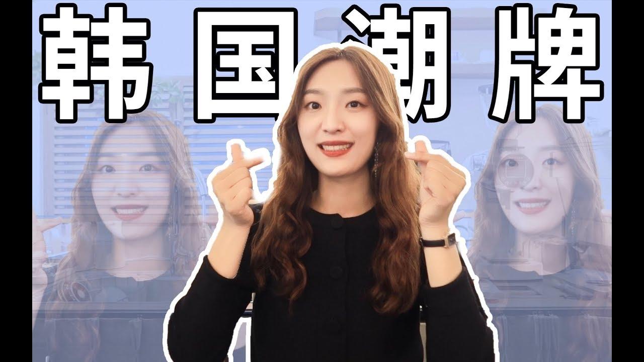 在中国就能买到正品韩国潮牌,轻松拥有爱豆同款