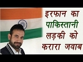 Irfan Pathan gives brilliant reply to Pakistani Girl | वनइंडिया हिन्दी