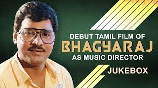 Debut Tamil Films Of Bhagyaraj As Music Director Jukebox    Bhagyaraj Tamil Songs    Tamil Songs