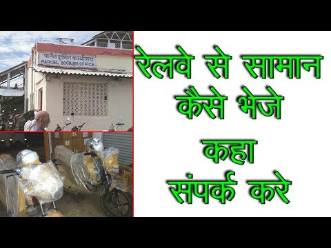 How to Sending Goods Using Railway Parcel service || रेलवे क