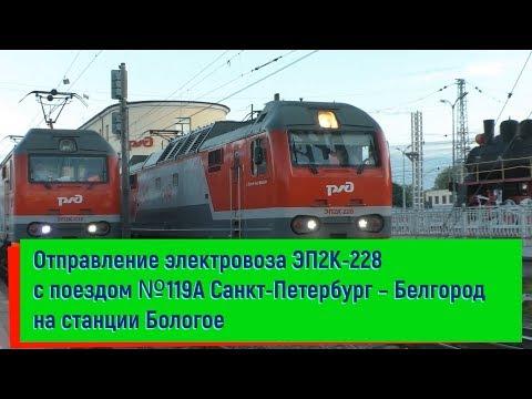 Отправление электровоза ЭП2К-228 с поездом №119А Санкт-Петербург – Белгород на станции Бологое