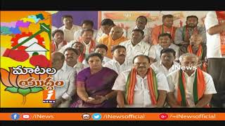 Reason Behind TDP Targets BJP in AP Ahead Of Elections | iNews