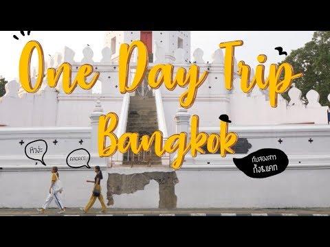 One Day Trip In Bangkok สองสาวกั้ง-แคท พาเที่ยวกรุงเทพ 1 วันที่ข้าวสาร บางลำพู