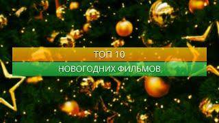ТОП 10 ФИЛЬМОВ ПРО НОВЫЙ ГОД