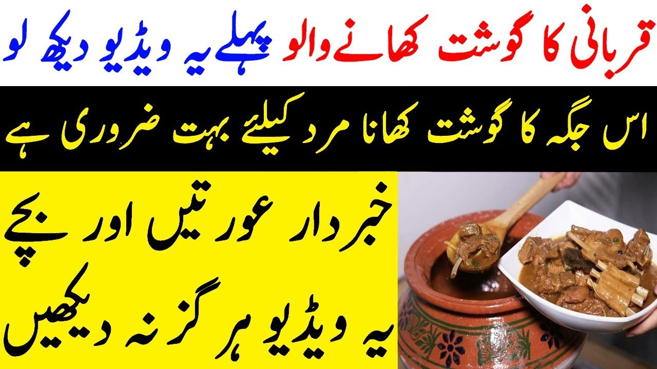 Eid ul Adha 2020 | Benefits Of Eating Mutton Karahi Recipe | Best Eid ul Azha Recipe