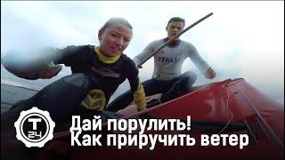 Дай порулить! с Александрой Говорченко. Как приручить ветер