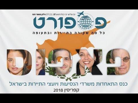 כנס התאחדות משרדי הנסיעות ויועצי התיירות השנתי בפאפוס 2018