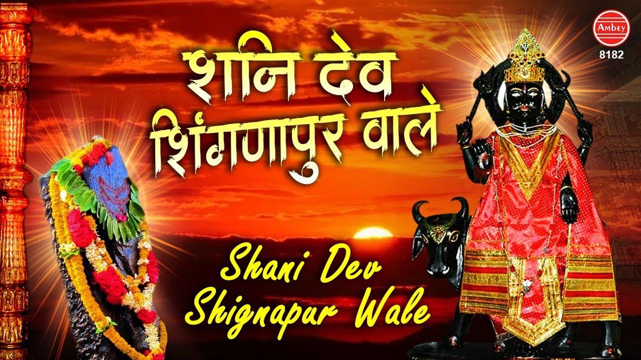 शनि देव शिंगणापुर वाले   Latest Shanidev Bhajan   शनिदेव भजन   Deepak Ram   Ambey bhakti