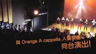 招募青少年無伴奏合唱演員: 《你,唱得喜?II》工作坊及演出 (國際綜藝合家歡 2014) thumbnail