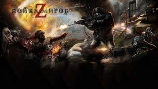 Говорим о фильме Война Миров Z в Warface