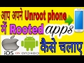 How To Run Rooted Apps !! On Non Rooted Mobile !! 100% Working Trick !!! By Technical Friends
