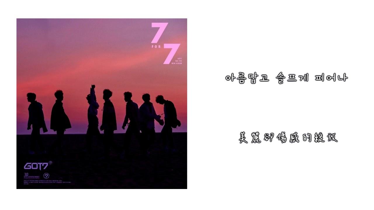 【韓中字】 GOT7(갓세븐)-Firework [迷你專輯《7 FOR 7》]