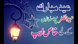 Eid Ul Fitr Par Khas App