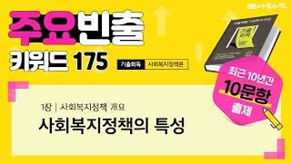 """사회복지사1급 빈출키워드 """"175 사회복지정책의 특성""""…"""