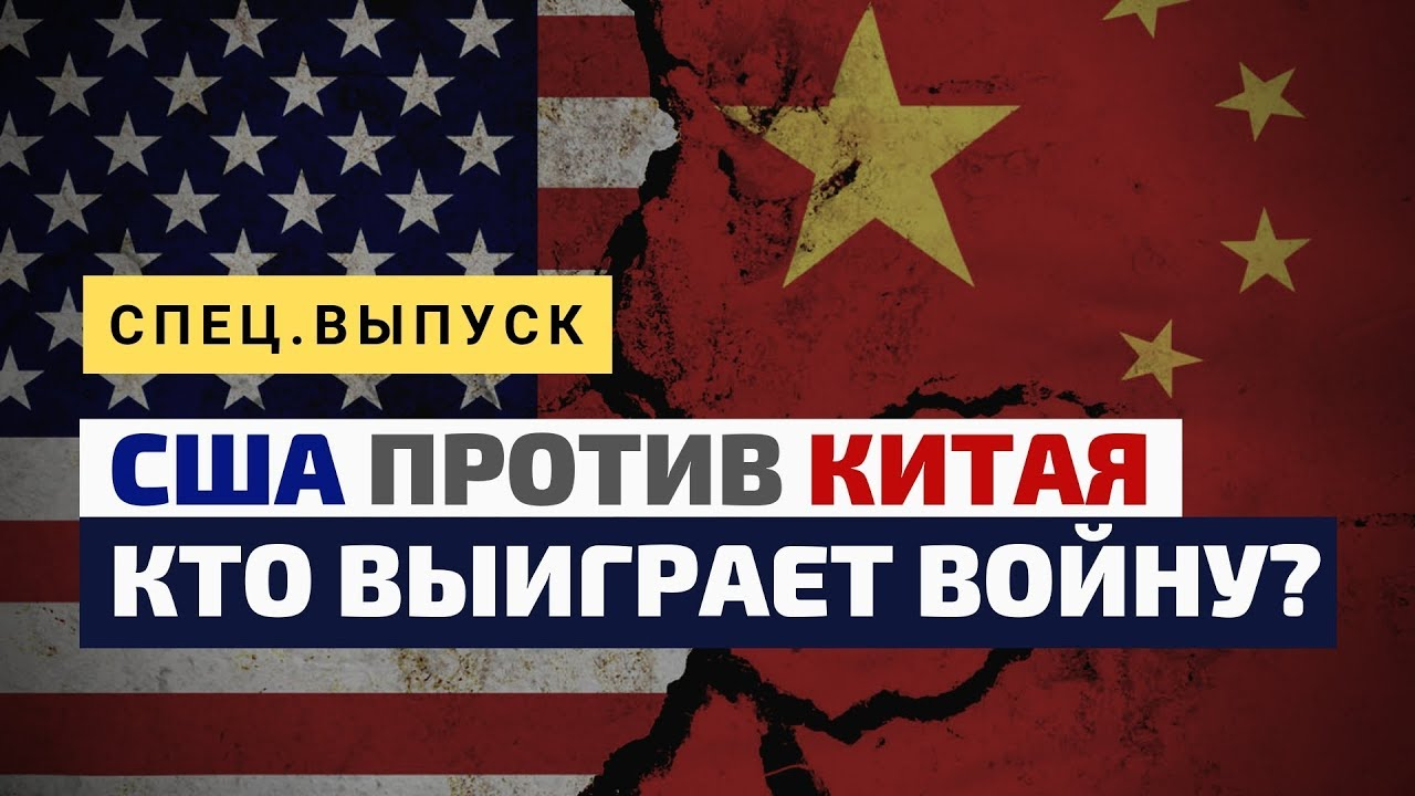 США против Китая: Кто в Итоге Победит?