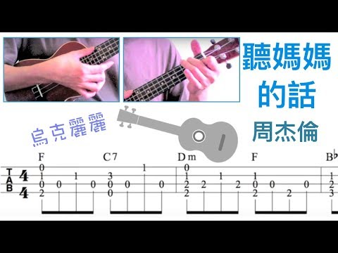 聽媽媽的話 (Chorus) /周杰倫 (烏克麗麗) Listen to Mom's Words /Jay Chou (Ukulele)
