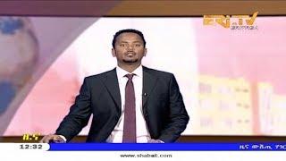 ERi-TV, #Eritrea - Tigrinya News for November 12, 2018