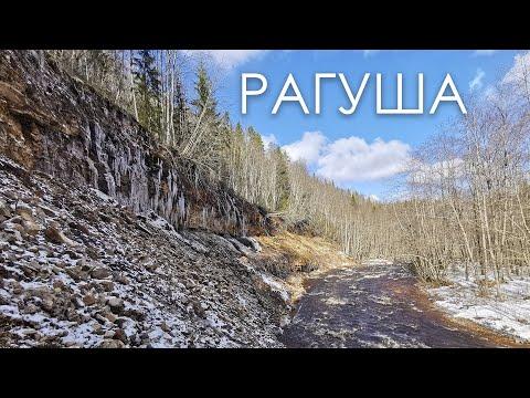 Долина водопадов исчезающей реки Рагуша и Бокситогорск