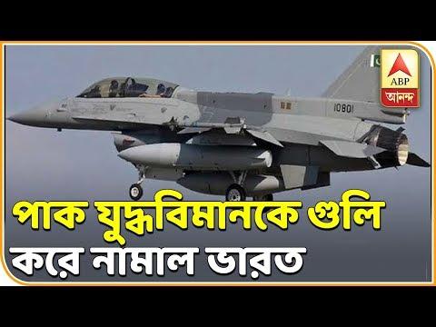 নৌশেরায় পাকিস্তান এফ-১৬ যুদ্ধবিমানকে গুলি করে নামাল ভারত| Breaking News| ABP Ananda