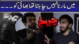 Main Marna Nahi Chahta Tha | Aijaz Aslam & Bilal Abbas Khan.