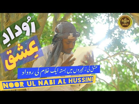 New Lovely Nasheed Very Heart Touch| ISHQ Ki Zanjeer |by Noor Ul Nabi Al Husaini