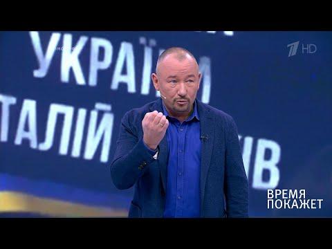 Протесты на Украине. Время покажет. Фрагмент выпуска от 14.10.2019